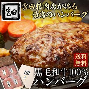 宮田精肉店が作る最高のハンバーグ
