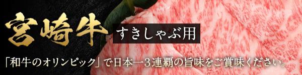 宮崎牛すきしゃぶ用