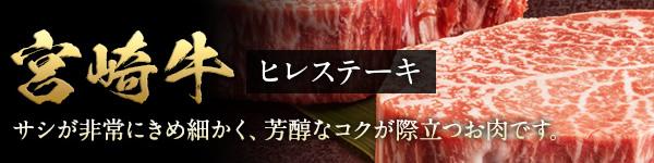 宮崎牛ヒレステーキ