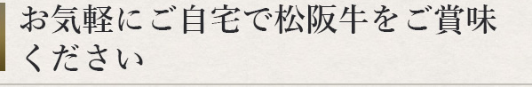 お気軽にご自宅で松坂牛をご賞味ください